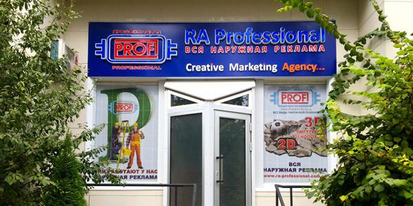 офис RA Professional